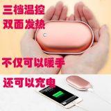 新一代双面发热充电暖手宝既可暖手又可给手机充电