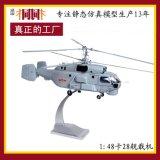 仿真飞机模型 合金飞机模型厂家 飞机模型制造 飞机模型定制批发 卡28直升飞机