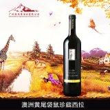澳洲原瓶原装进口黄尾袋鼠珍藏西拉葡萄酒