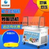 江苏全自动高效节能炒酸奶机