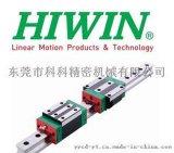 HIWIN台湾上银精密线性滑轨EG系列─低组装式滚珠线性滑轨