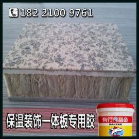 岩棉外墙阻燃复合板聚氨酯胶,有行鲨鱼保温复合板胶水,耐高温复合板胶