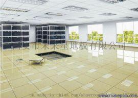 抗静电地板厂家 乌鲁木齐陶瓷防静电地板 瓷砖地板品牌