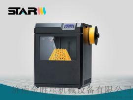 星迪威克Z300 3D打印机,3D打印机哪家好