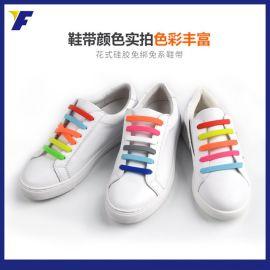 新款创意懒人鞋带时尚潮人免系硅胶鞋带儿童免绑安全防摔弹力鞋带