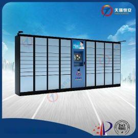 北京最新款智能快递柜包裹柜 快递员投放短信通知用户取件
