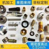 铝铜加工精密铝加工 非标件加工定做 数控加工批发 来图来样