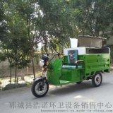 电动三轮保洁车 新能源小型电动环卫垃圾车