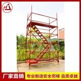 建宇批发 精品钢管支架脚手架 桥梁施工75型安全爬梯 厂家直销
