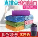 柳源瑜伽墊鋪巾