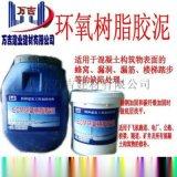 北京环氧树脂胶泥厂家-多年经验