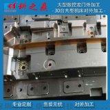 3米电脑锣龙门电脑锣硬质合金模具加工定制生产厂家