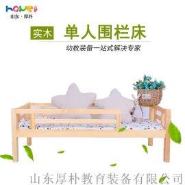 【儿童围栏床】 实木儿童床带护栏小床 幼儿园实木午睡床简约现代可定制