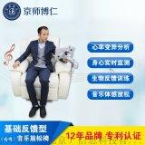 京师博仁心理减压调节反馈型音乐放松椅 智能型沙发椅