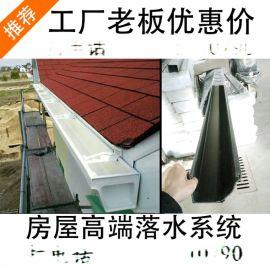 PVC天溝別墅雨落水系統