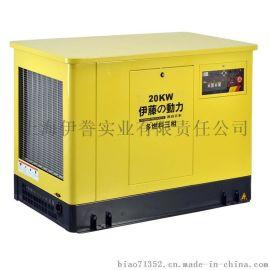 20kw静音燃气发电机厂家