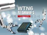 唯创WTN6 SOP8贴片厂家直销 语音IC 优质语音芯片