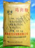 濰坊美寶來動物蛋白寵物雞肉粉價格