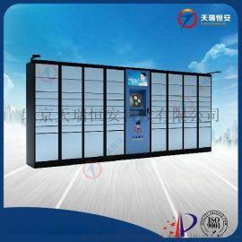 北京天瑞恆安TRH-BGG1智慧聯網自動快遞櫃無人看守智慧化