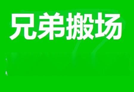 深圳罗湖国贸搬家公司26394049国贸附近的专业搬家公司