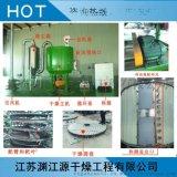 氢氧化锂专用PLG系列盘式干燥机