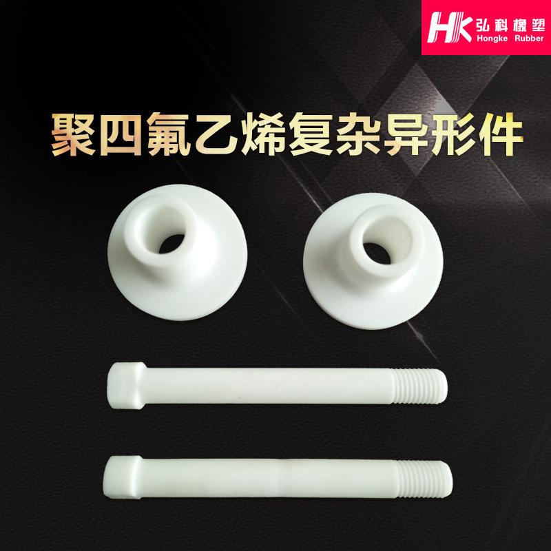 四氟刮板聚四氟乙烯加工件异形四氟加工件厂家直销