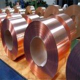 紫铜带0.008-8.0厚现货紫铜箔30um热处理