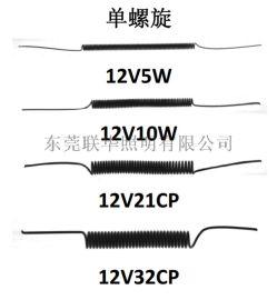 汽车灯泡钨丝、灯丝、单螺旋灯丝12V5W/21W