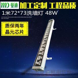 LED洗墙灯24/36/48W大功率洗墙灯