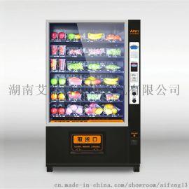 艾豐降型水果自動售貨機