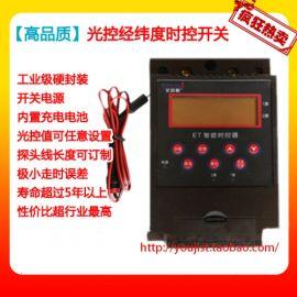 光控时控器厂家直销 ET10单双路 光控路灯控制器