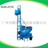 JG150提升式搅拌机