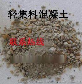 干拌复合轻集料混凝土 轻集料混凝土价格