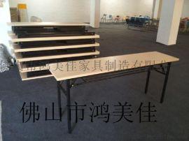 培訓折疊桌,折疊培訓桌廣東鴻美佳廠家加工生產