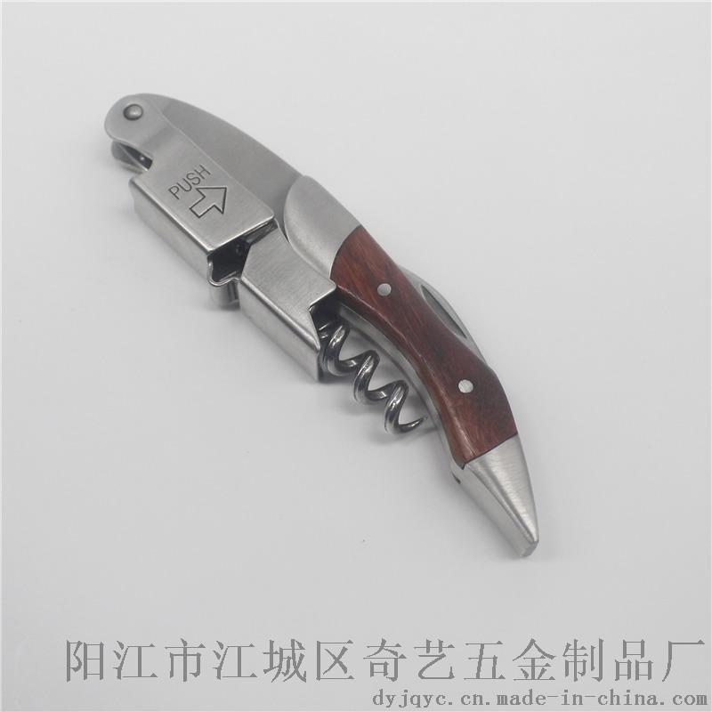 厂家直销 海马刀XD01 高档不锈钢红酒开瓶器