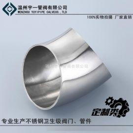 不锈钢材质卫生级45°度焊接弯头内外抛光定制弯头