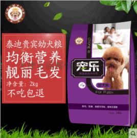 饞皮寵樂狗糧泰迪貴賓幼犬狗糧牛肉味小型犬糧2kg通用型20