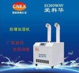 广东广州 增城 爱科华 BLZ-06 防爆加湿机