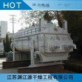 KJG系列空心浆叶干燥机 空心浆叶烘干设备