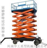 SJY-10m电动液压升降平台 自行走剪叉式升降机