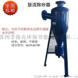 旋流器 除砂器旋流式 高效过滤器 井水过滤器 不锈钢过滤器价格