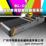 電腦裁牀-Boloki布路奇BL-C01梭織專用型數控裁剪系統
