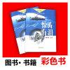 印书工厂印刷书籍书刊杂志教材等各种出版读物定制