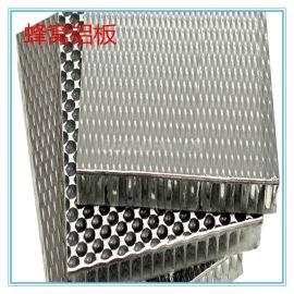 江西幕牆蜂窩鋁板、裝飾幕牆鋁蜂窩板廠家、南昌蜂窩板