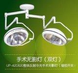 南京昂派 整体反射冷光手术无影灯 手术灯 双灯墙控