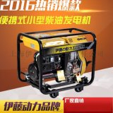 YT6800E伊藤5KW电启动柴油发电机