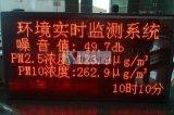 直销LED噪音分贝值粉尘PM25PM10浓度温湿度风速风向实时数显屏幕