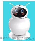 智能球形机器人