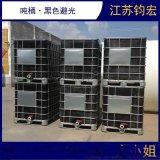 IBC集装桶  上海1000L吨箱定制
