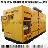 550KW重庆康明斯静音柴油发电机组,550KW低噪音发电机